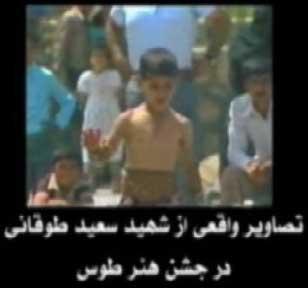 دانلود کلیپ حرکات باستانی شهید نوجوان سعید طوقانی - قافله شهداء